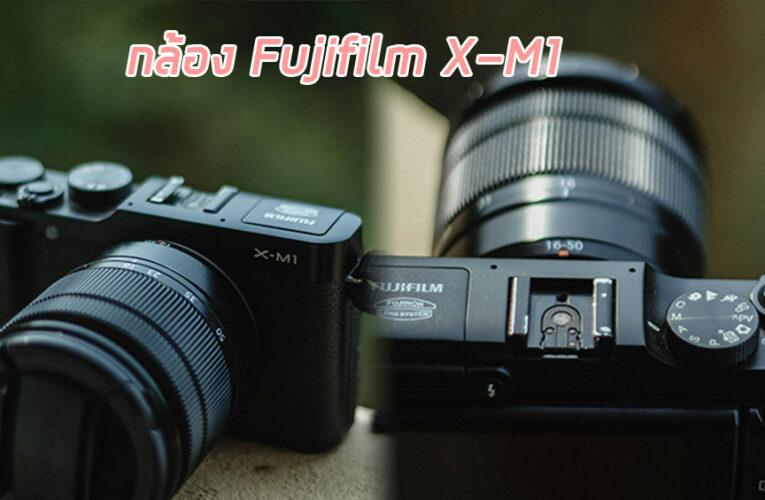 กล้อง ฟูจิ x m1 กล้องคุณภาพ ราคาระดับกลาง