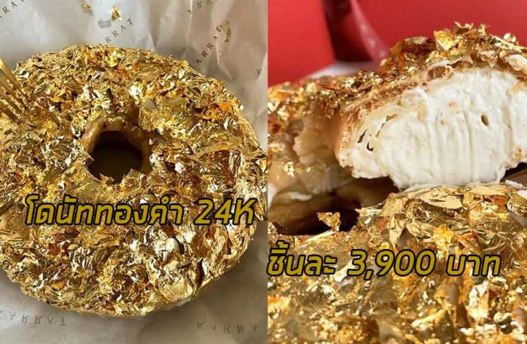 KARRAT เปิดตัวขนมโดนัทที่มีราคาแพงที่สุด หรูที่สุด เท่าที่มีมาด้วยการเคลือบทองคำ24K เป็นขนมที่มีราคาแพงที่สุด