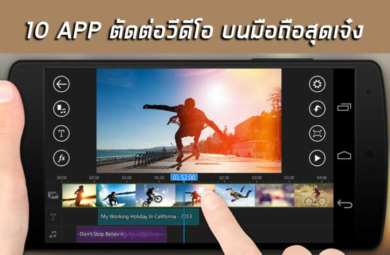 10 APP ทำ วีดีโอ บนมือถือสุดเจ๋งที่ใช้ได้ทั้งบน ANDROID และ IOS