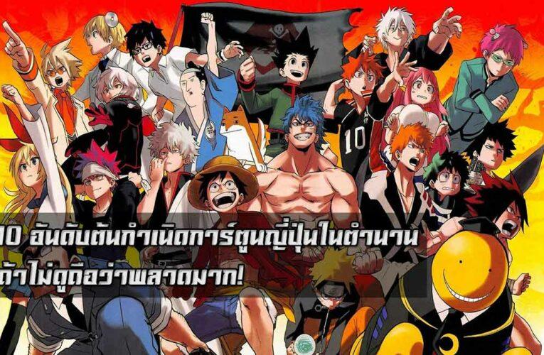 10 อันดับต้นกำเนิดการ์ตูนญี่ปุ่นในตำนาน ถ้าไม่ดูถือว่าพลาดมาก!