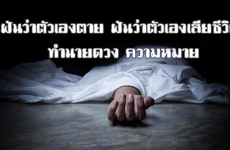 ฝันว่าเสียชีวิต ฝันว่าตัวเองตาย ทำนายฝัน หมายความว่าอะไร