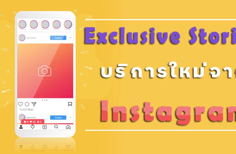 Exclusive Stories บริการใหม่จาก Instagram เนื้อหาคล้าย Onlyfans ที่กำลังฮิตสุดๆในตอนนี้