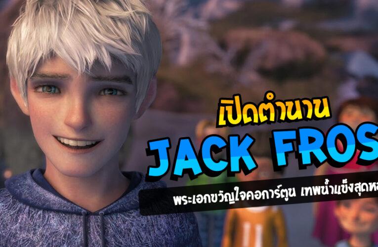 เปิดตำนาน Jack Frost พระเอกขวัญใจคอการ์ตูน เทพน้ำแข็งสุดหล่อ