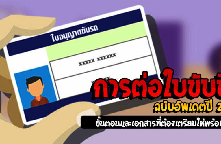 ขั้นตอน การต่อใบขับขี่ ฉบับอัพเดตปี 2564 และเอกสารที่ต้องเตรียมให้พร้อม
