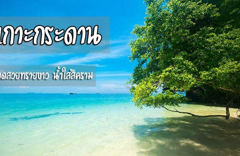 เกาะกระดาน หาดสวยทรายขาว น้ำใสสีคราม แหล่งเที่ยวจังหวัดตรัง