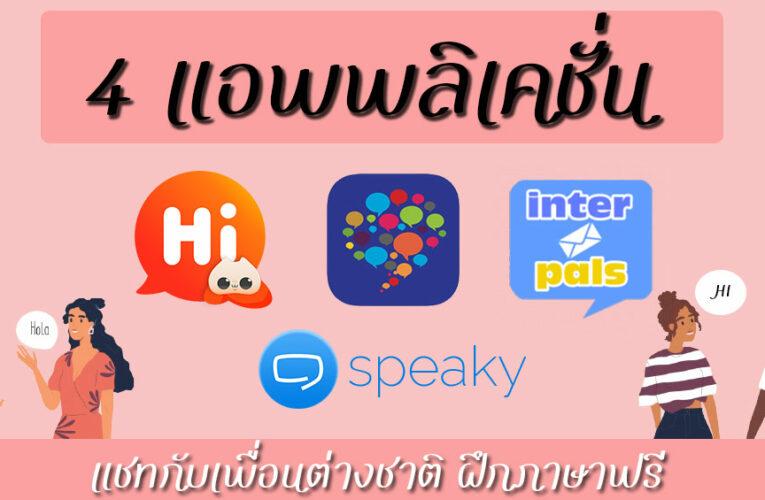4 แอพพลิเคชั่น แชทกับเพื่อนต่างชาติ ฝึกภาษาฟรี แถมได้สานสัมพันธ์