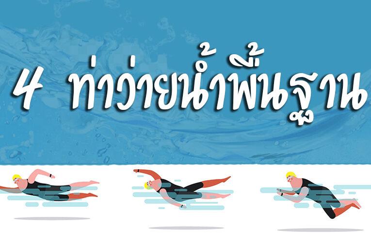 รวมเทคนิค และ 4 ท่าว่ายน้ำพื้นฐาน ฉบับรวบรัดเข้าใจง่าย