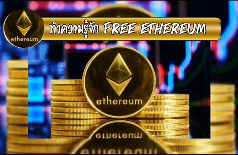 ทำความรู้จัก Free Ethereum เว็บสุ่มสกุลเงิน digital ฟรี ทำได้จริง
